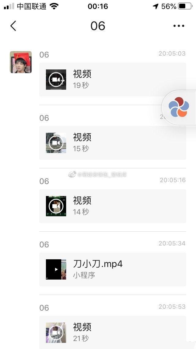 抖音网红刀小刀sama阳台视频事件