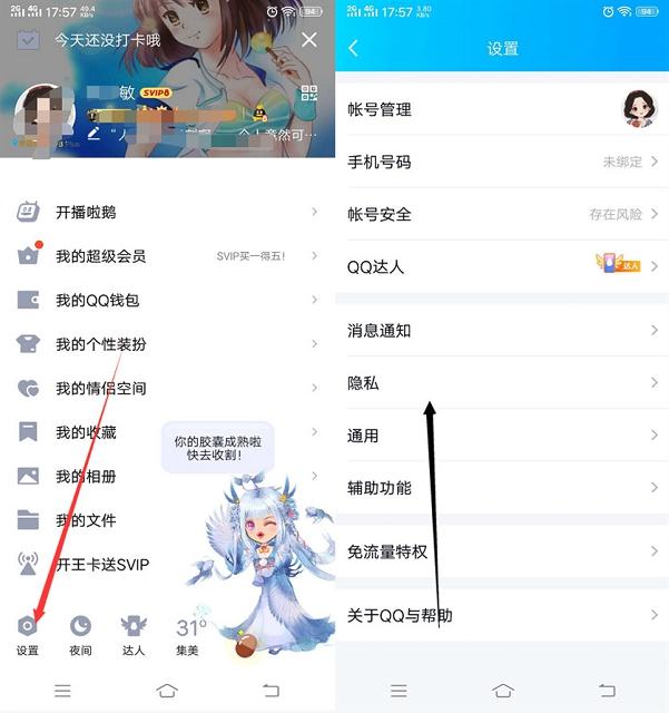 QQ上线新功能_可以查询并批量删除单项好友