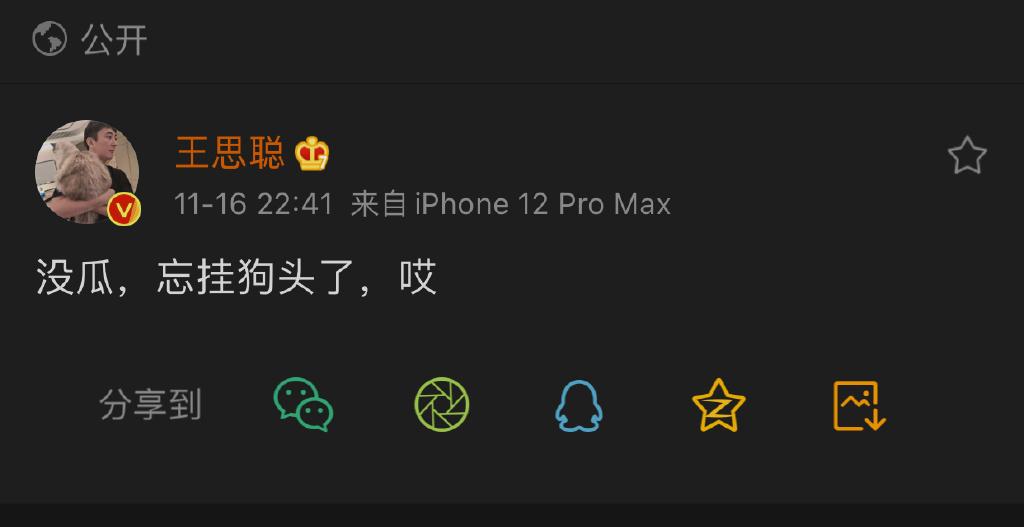 """半藏森林又火了,因王思聪给她评论""""真不怪刘阳"""" yyloser.com 找点图片 第2张"""