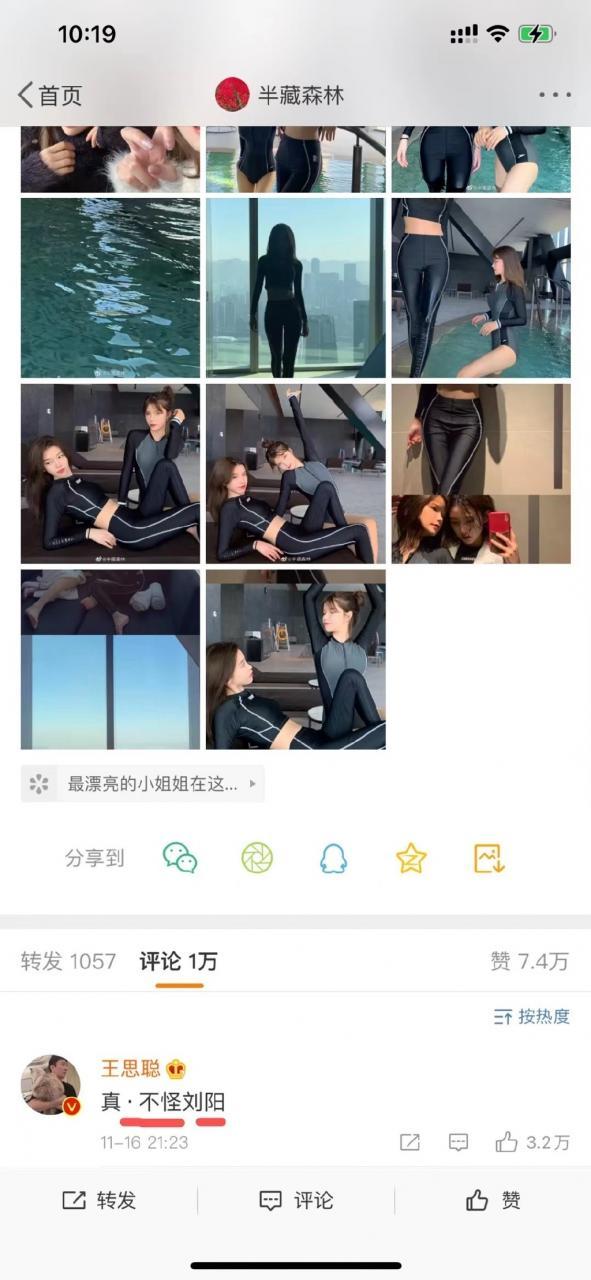 """半藏森林又火了,因王思聪给她评论""""真不怪刘阳"""" yyloser.com 找点图片 第1张"""