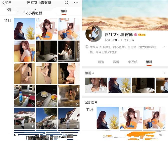 一段29秒视频微博网红艾小青引起了热搜风波,这群人太嚣张了~