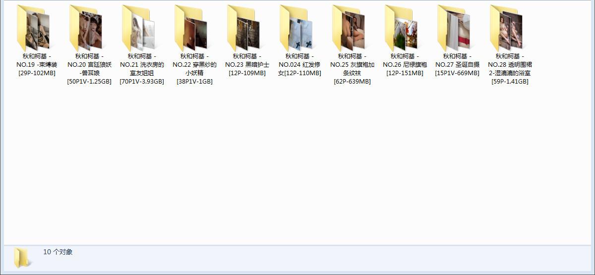 【COS】秋和柯基新增10套合集【359P4V9.14G】【秒传】