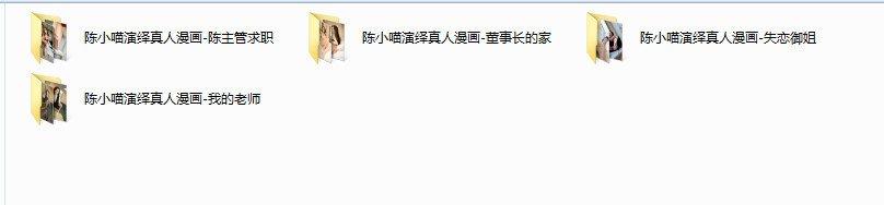 【COS】陈小喵的真人漫画4套【311P189M】【秒传】