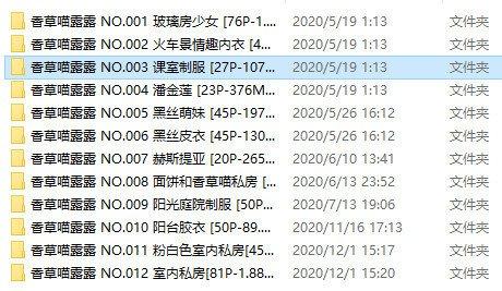 【COS】香草喵露露【6.12G】
